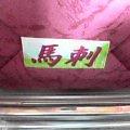 image/usapara-c-2005-12-29T16:59:50-1.jpg